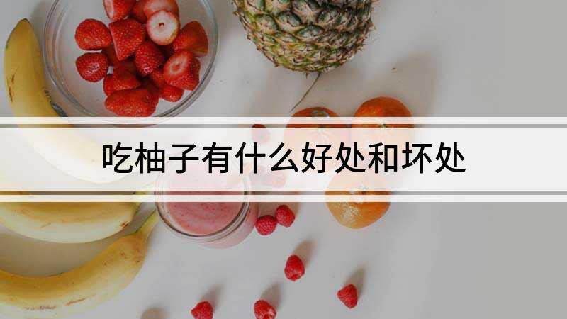 吃柚子有什么好处和坏处