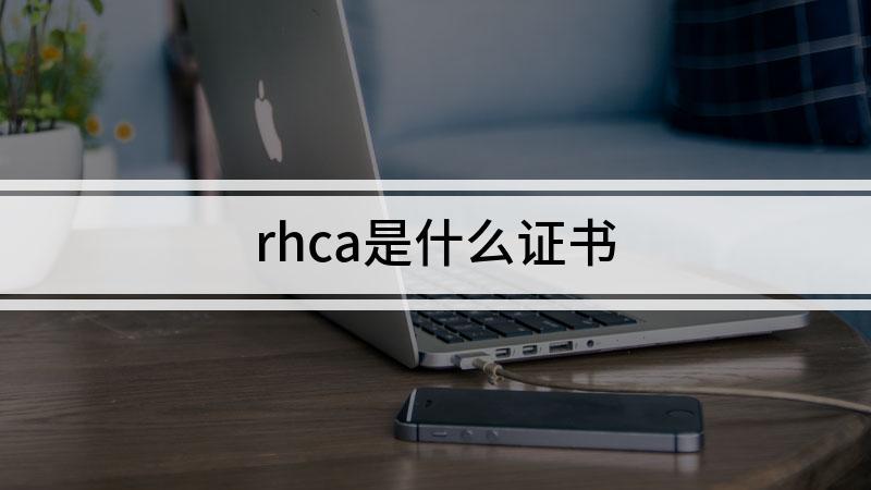 rhca是什么证书