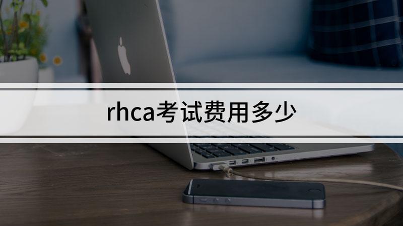 rhca考试费用多少