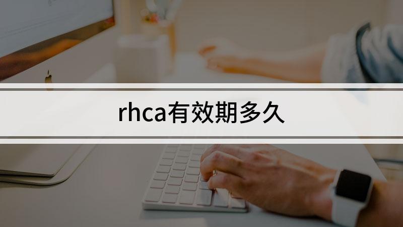 rhca有效期多久