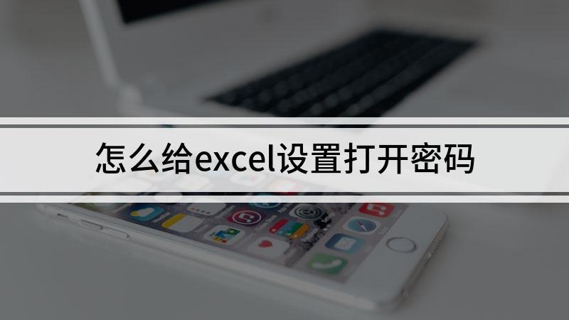 怎么给excel设置打开密码