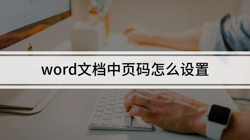 word文档中页码怎么设置