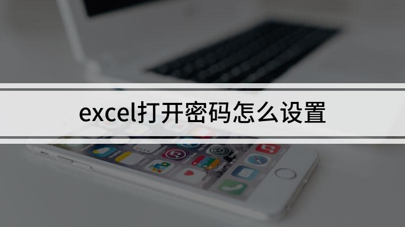 excel打开密码怎么设置