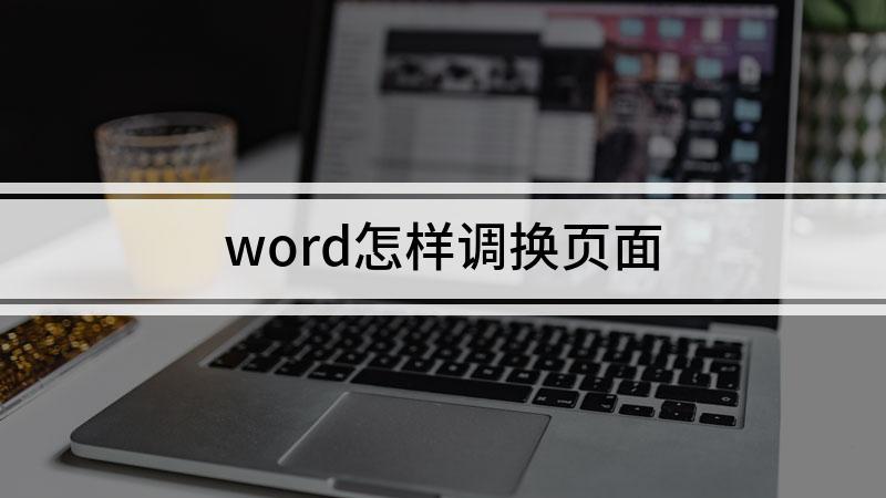 word怎样调换页面