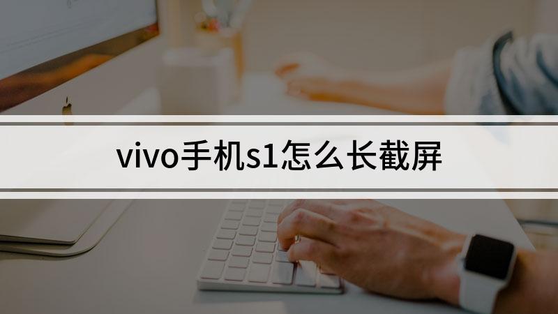 vivo手机s1怎么长截屏