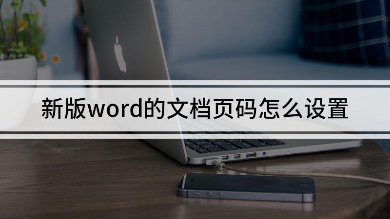 新版word的文档页码怎么设置