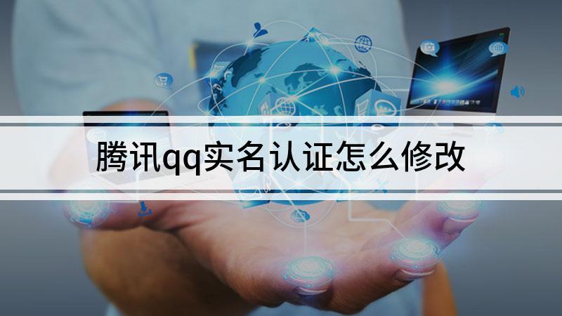 腾讯qq实名认证怎么修改