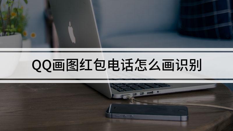 QQ画图红包电话怎么画识别