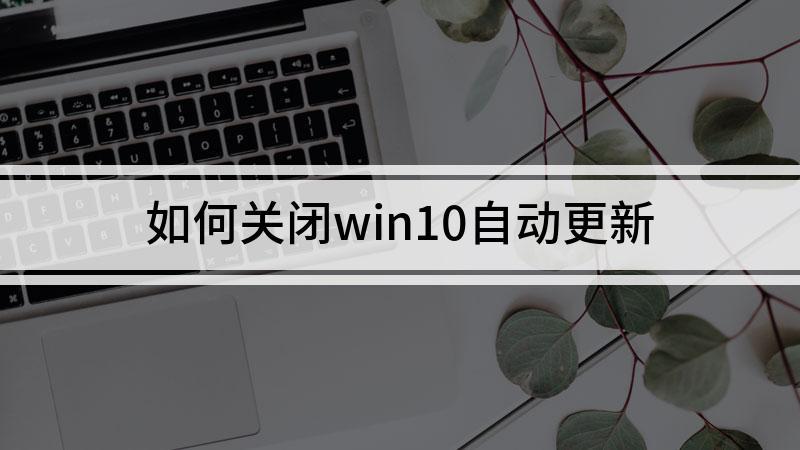 如何關閉win10自動更新