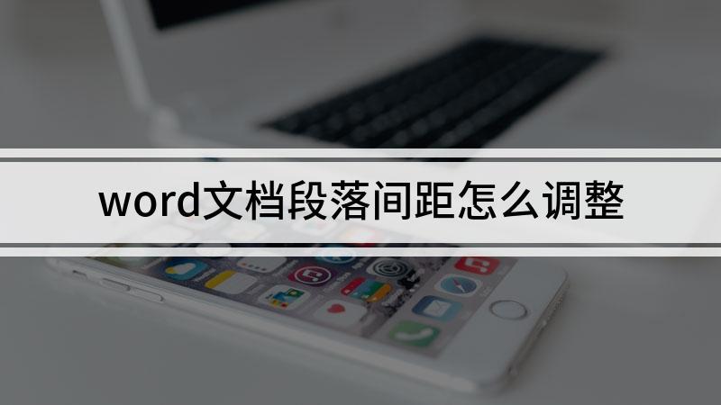 word文档段落间距怎么调整