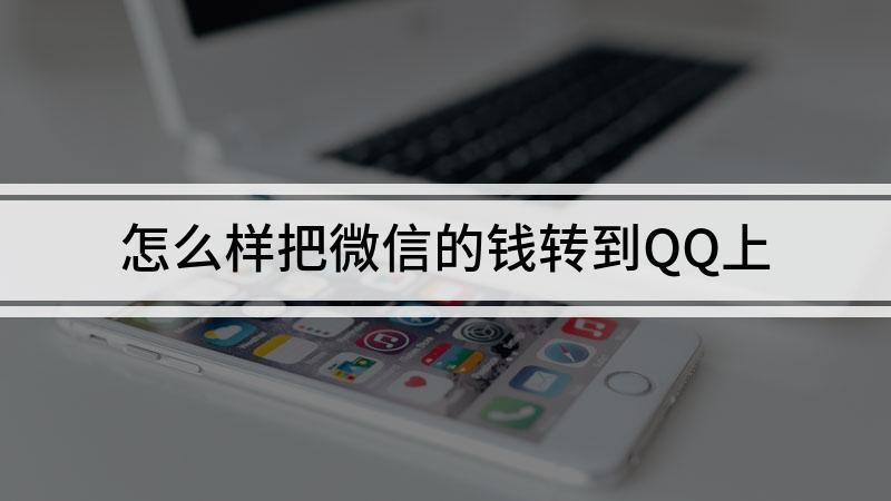 怎么样把微信的钱转到QQ上