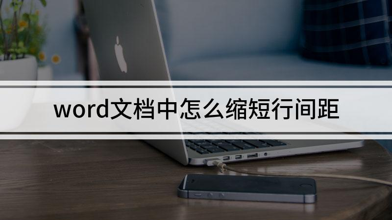 word文档中怎么缩短行间距