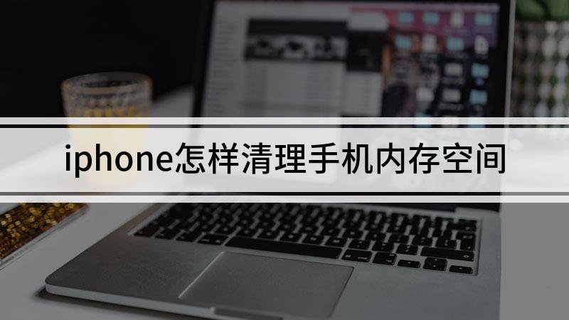 iphone怎样清理手机内存空间