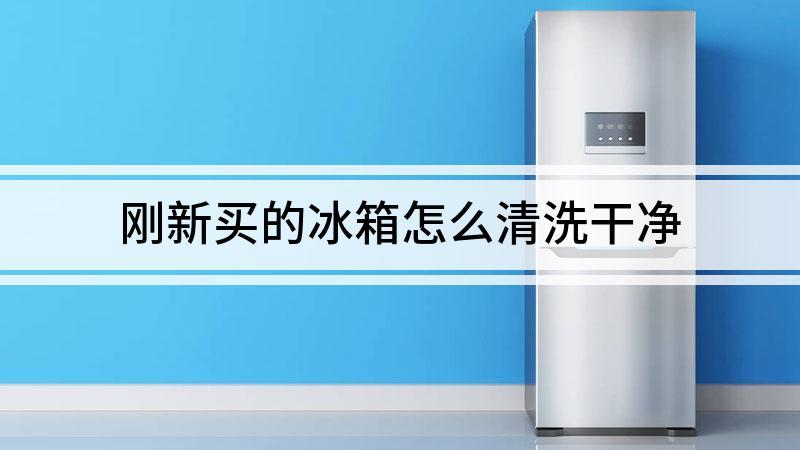 刚新买的冰箱怎么清洗干净