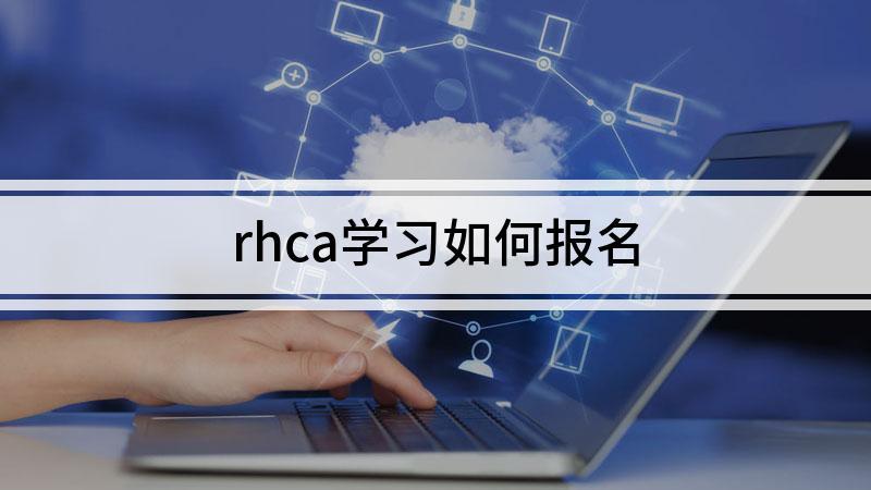 rhca学习如何报名