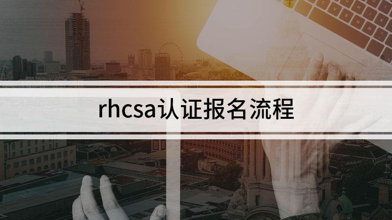 rhcsa认证报名流程