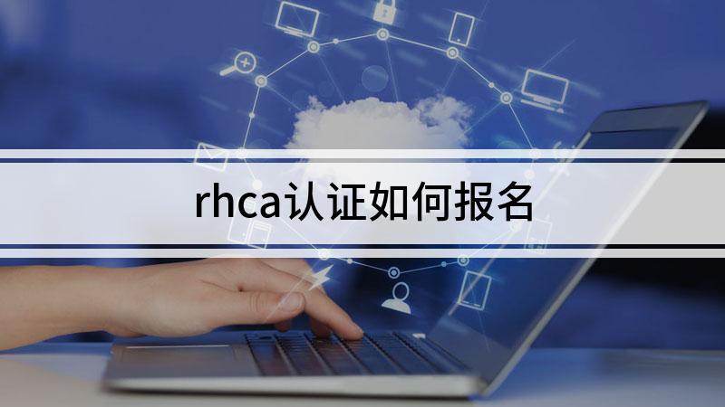 rhca认证如何报名