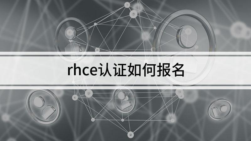 rhce认证如何报名