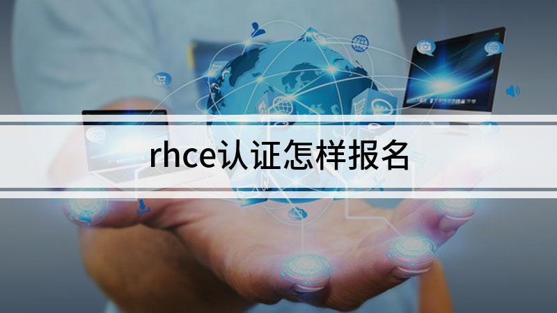 rhce认证怎样报名