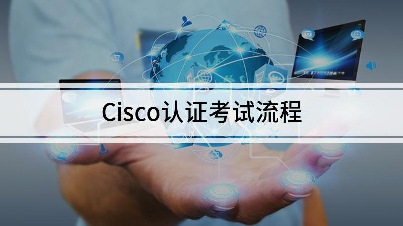 Cisco认证考试流程