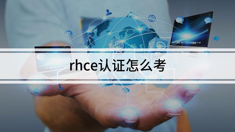 rhce认证怎么考