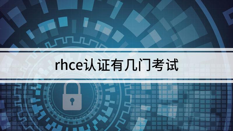 rhce认证有几门考试