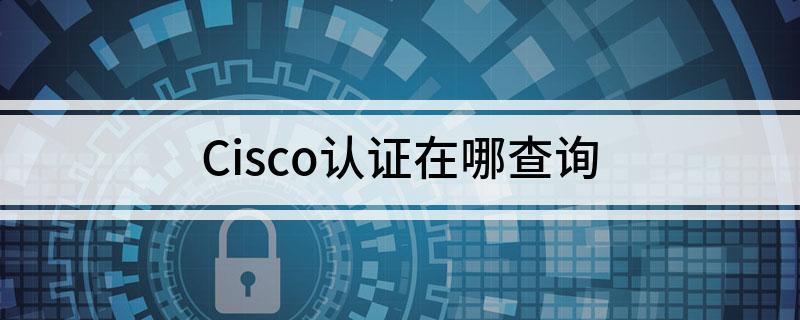 通过了Cisco认证考试在哪查询证书