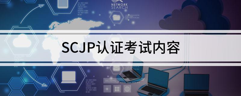 SCJP认证证书的考试内容有些什么