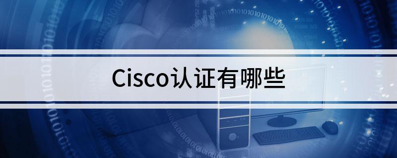 Cisco认证指的是哪些认证