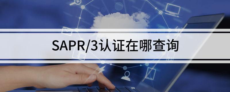 SAPR/3认证证书怎么查找
