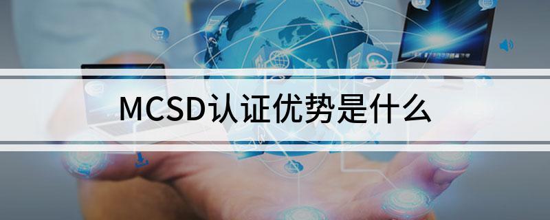 获得MCSD认证证书的优势有些什么