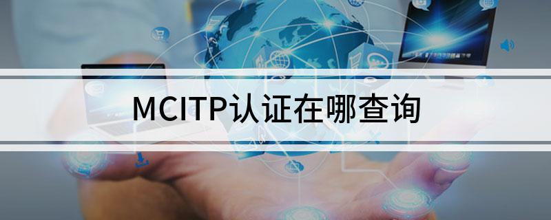 考了MCITP认证怎样查询