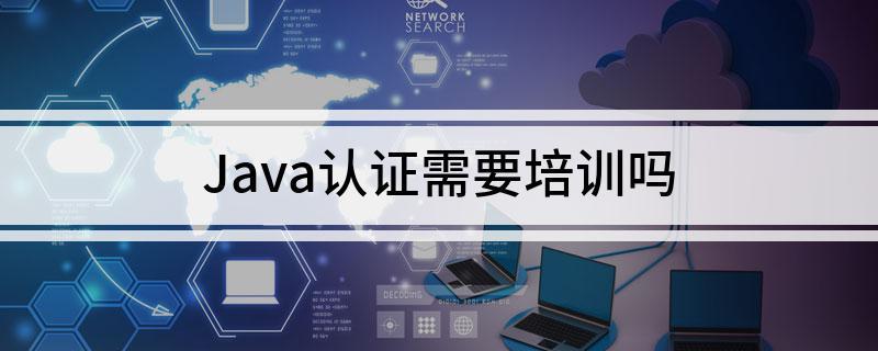 参加Java认证到底要不要培训