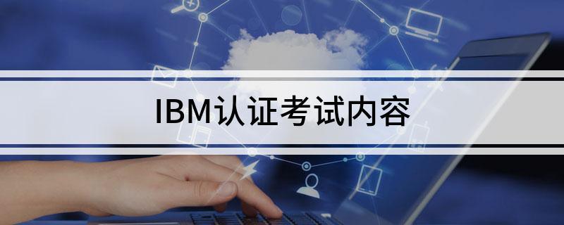 IBM认证证书的考试内容有些什么东西