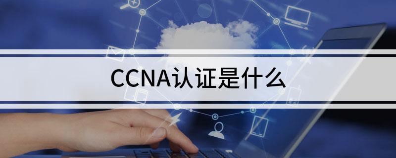 思科CCNA是个什么认证