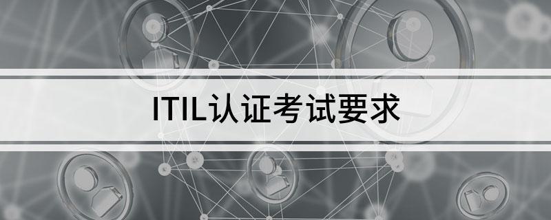 ITIL认证考试有啥要求