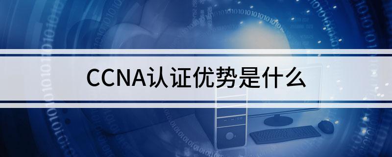 考了CCNA认证有什么优势