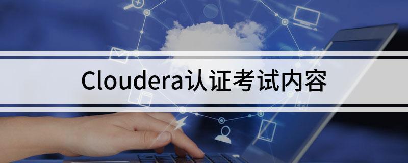 Cloudera认证考试需要考什么内容
