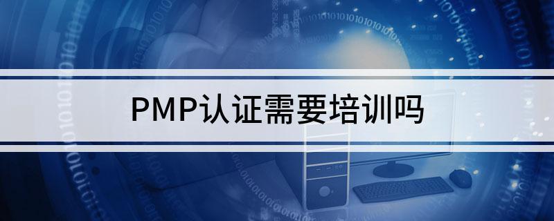 PMP认证要不要培训