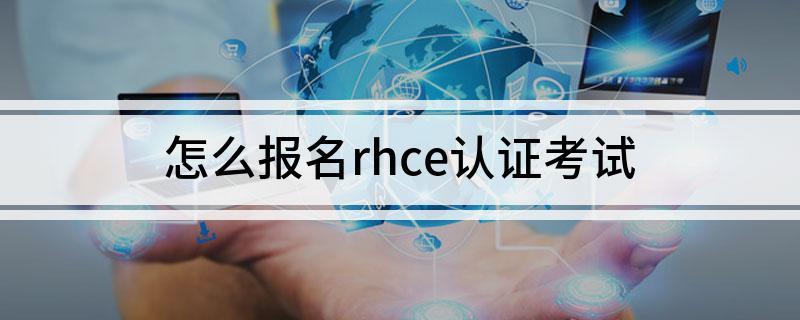 如何报名rhce认证考试