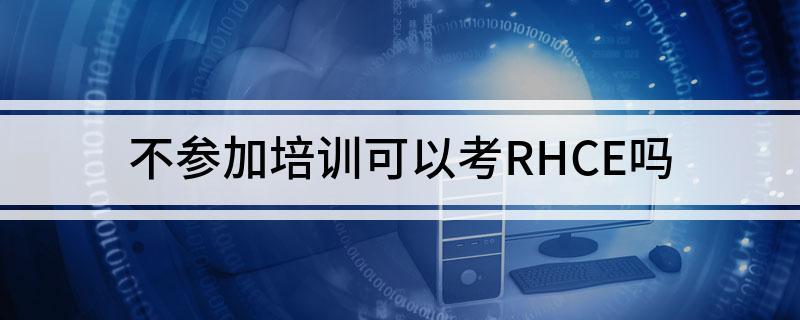 不参加培训允许参加RHCE考试不