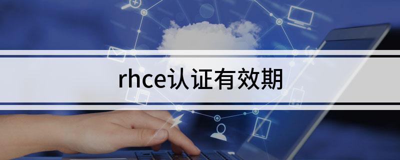 rhce认证证书的有效日期时间