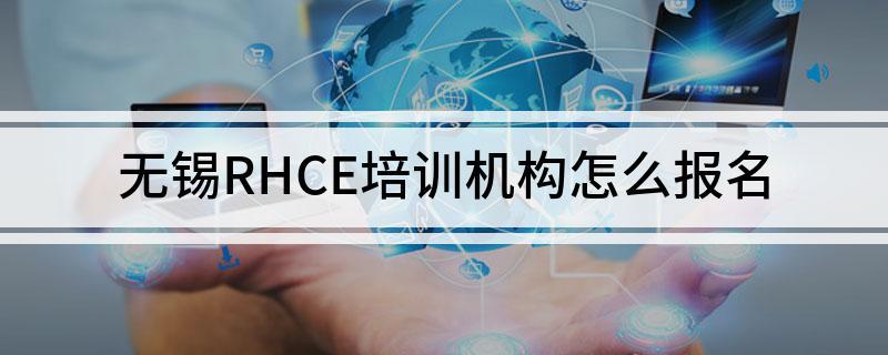 无锡RHCE培训机构报名方法