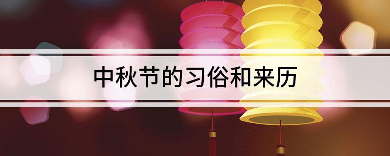 中秋节的习俗和来历