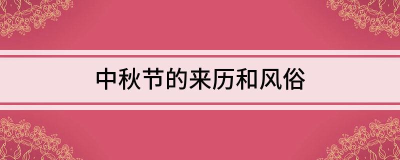 中秋节的来历和风俗