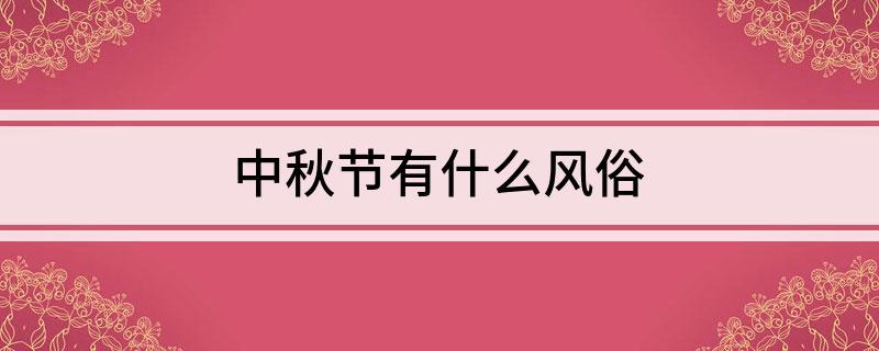 中秋节有什么风俗