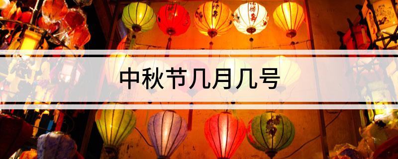 中秋节什么时候过几号几月