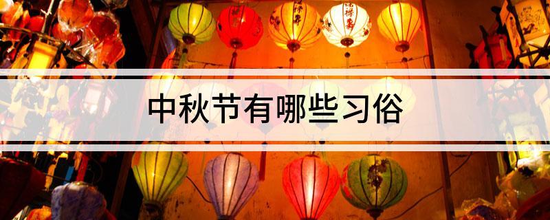 中秋节有哪些习俗