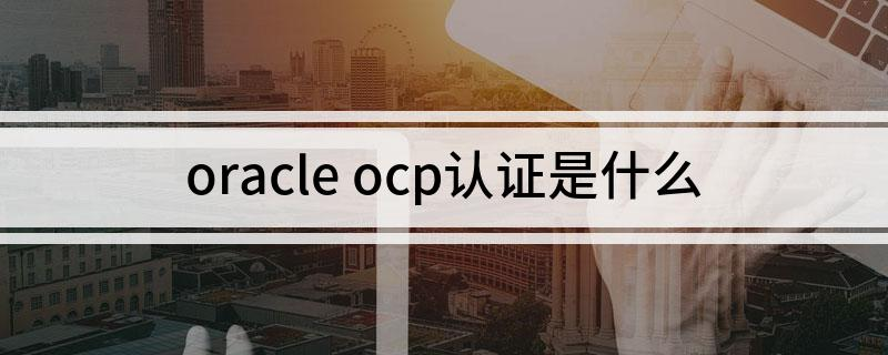 oracleocp是什么意思