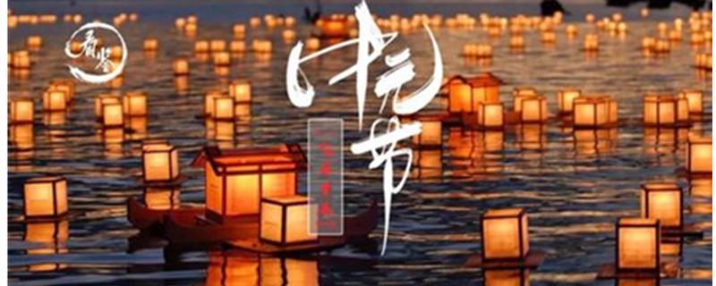 中元节和清明节的区别